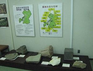 阿蘇展示室岩石(縮小)