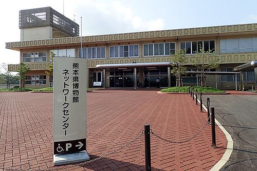 熊本県博物館ネットワークセンター