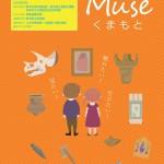 Muse表紙