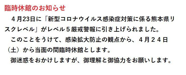 臨時休館のお知らせ 4月23日に「新型コロナウイルス感染症対策に係る熊本県リスクレベル」がレベル5厳戒警報に引き上げられました。このことをうけて、感染拡大防止の観点から、4月24日(土)から当面の間、臨時休館とします。御迷惑をおかけしますが、御理解と御協力をお願いします。