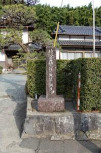 旧矢嶋家跡(杉堂)