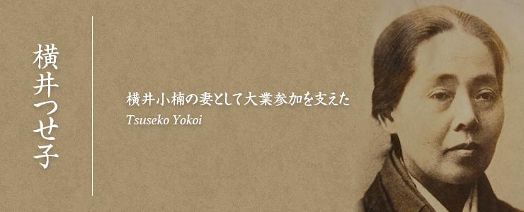 横井小楠の妻として大業参加を支えた 横井つせ子