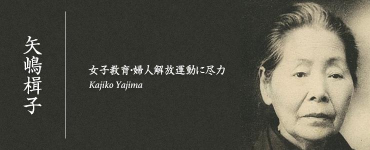 女子教育・婦人解放運動に尽力 矢嶋楫子