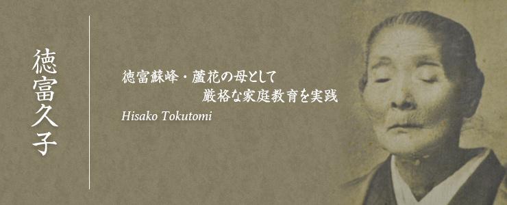 徳富蘇峰・蘆花の母として厳格な家庭教育を実践 徳富久子