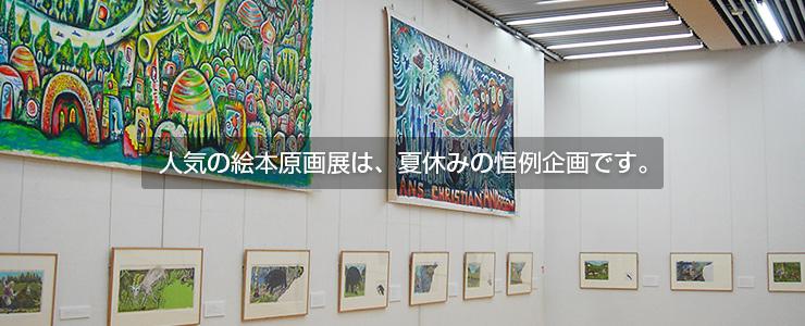 人気の絵本原画展は、夏休みの恒例企画です。
