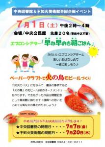 7月イベントチラシ1