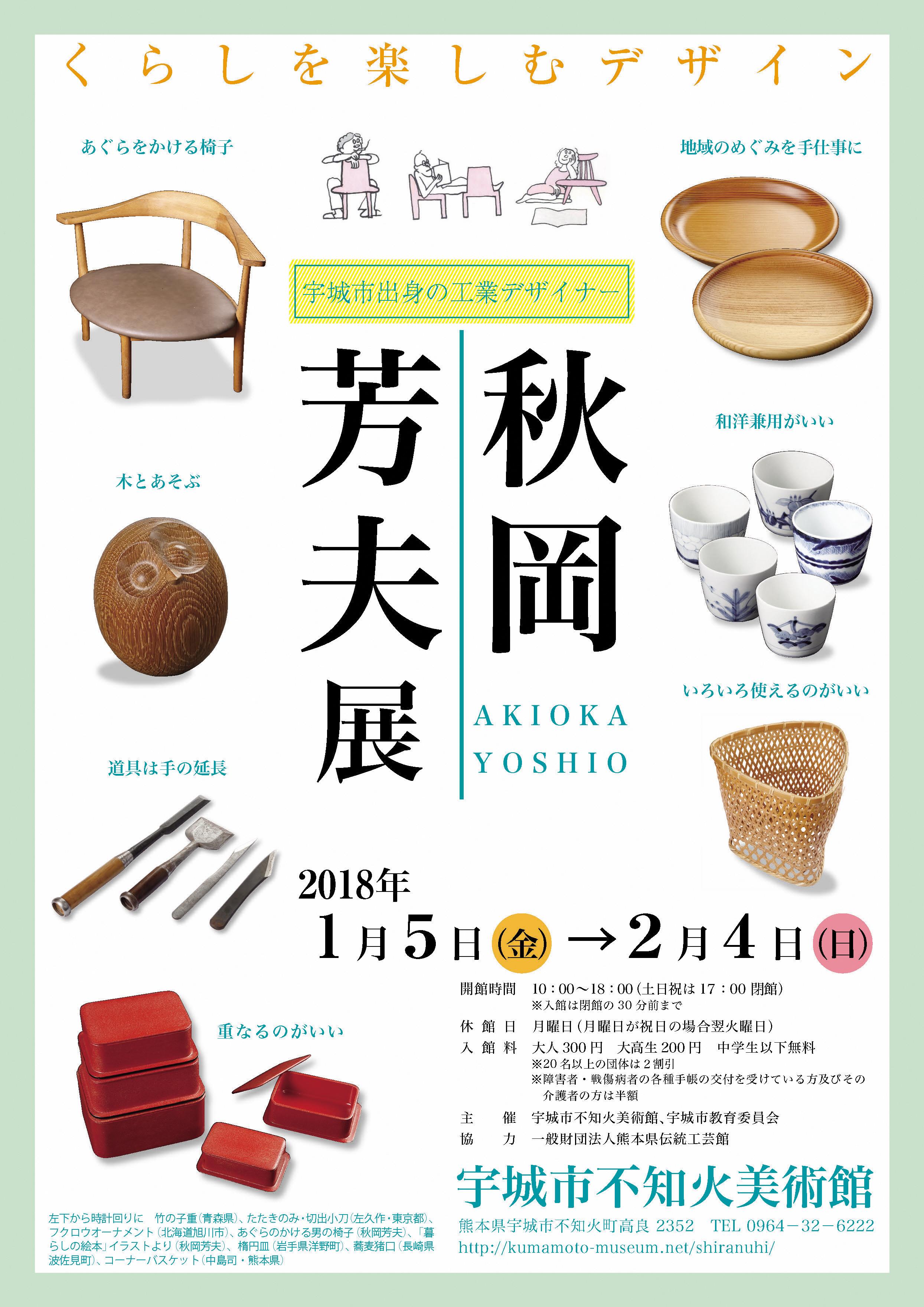 秋岡芳夫展A4チラシ(表)