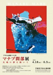 マナブ間部展ポスター