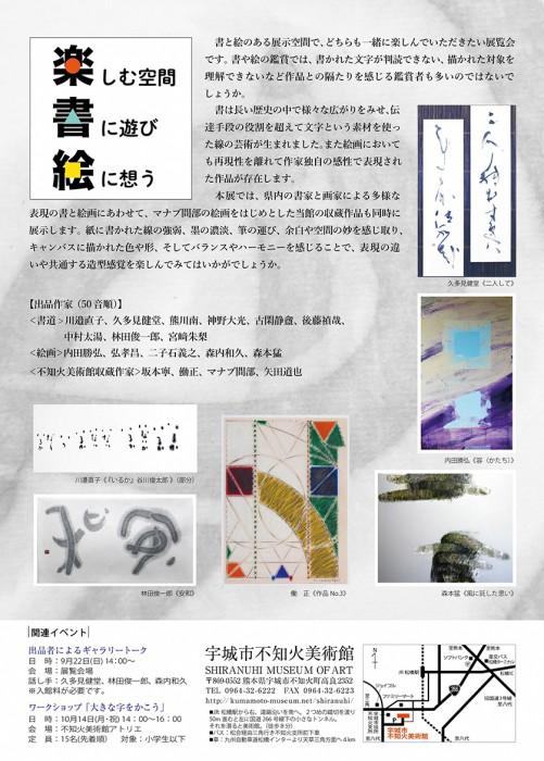 不知火美術館A4ちらし2019.8(裏面)1