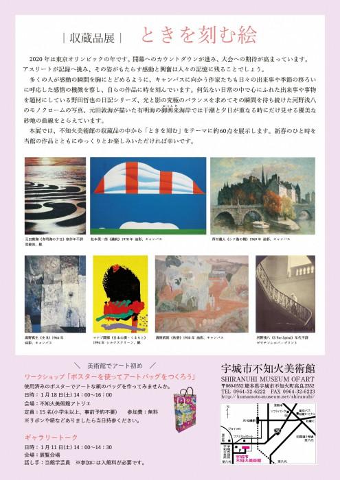不知火美術館A4ちらし2019.12(裏面)最終版
