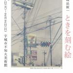 不知火美術館A4ちらし2019.12(表面)最終版