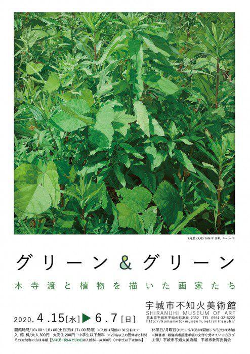 「グリーン&グリーン 木寺渡と植物を描いた画家たち」のチラシ表面