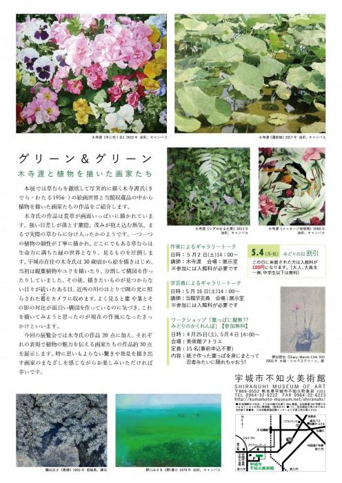 「グリーン&グリーン 木寺渡と植物を描いた画家たち」のチラシ裏面