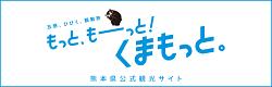 熊本県観光サイト