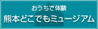 熊本どこでもミュージアムページへ