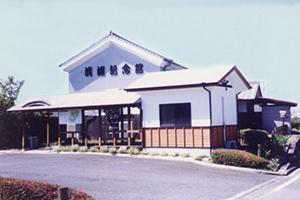 清浦記念館の写真