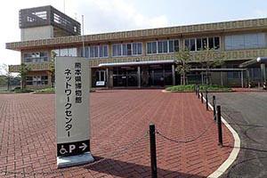 熊本県博物館ネットワークセンターの写真