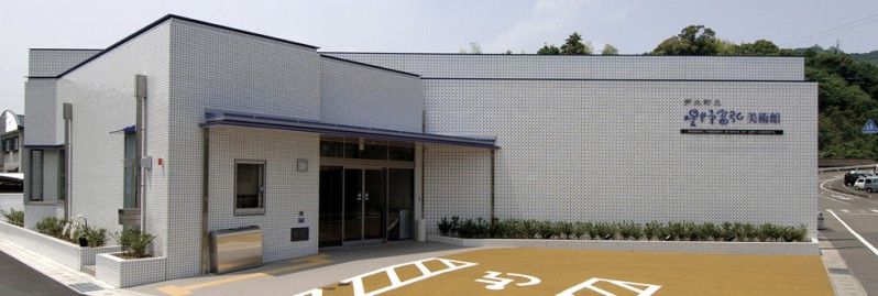 芦北町立星野富弘美術館
