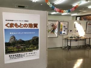 移動展示「くまもとの地質」(1)